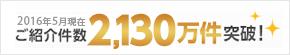 ご紹介件数2,130万件突破!2016年5月現在