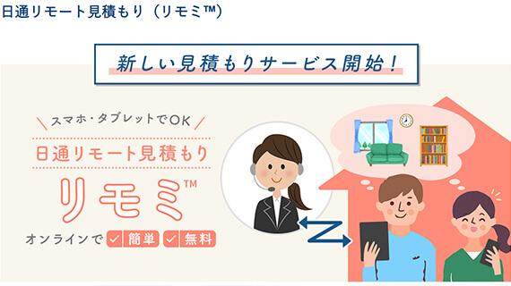 リモミ   日本通運のキャプチャ