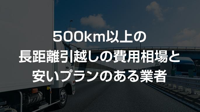 500km以上の長距離引越しの費用相場と安いプランのある業者