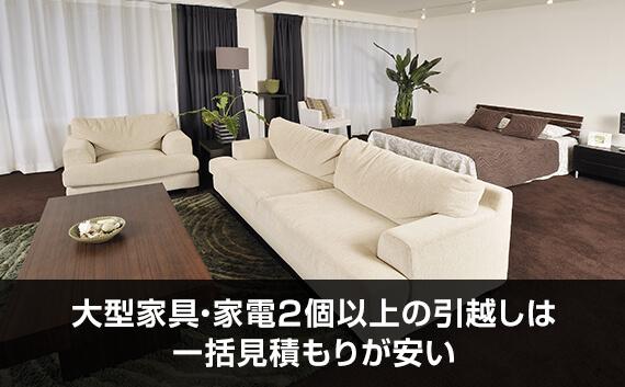 大型家具・家電2個以上の引越しは一括見積もりが安い