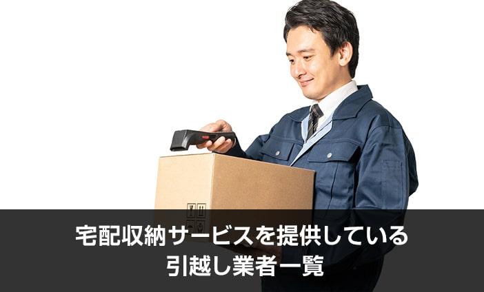 宅配収納サービスを提供している業者一覧