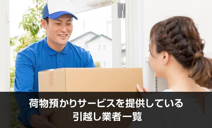 荷物預かりサービスを提供している引越し業者一覧